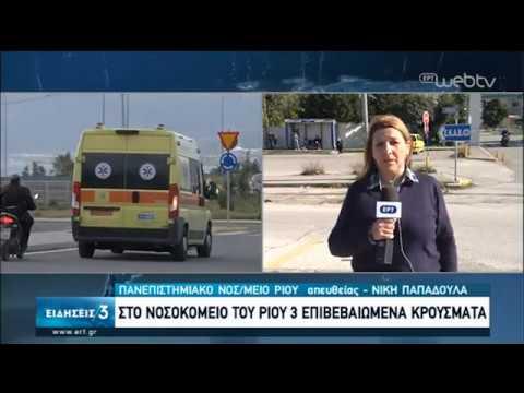 Κλιμάκια του ΕΟΔΥ στην Αμαλιάδα για εντοπισμό κρουσμάτων-Έκτακτα μέτρα   05/03/2020   ΕΡΤ