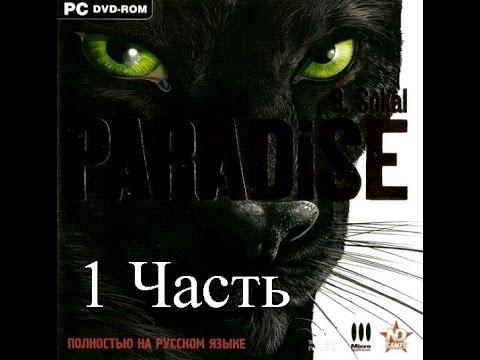 Прохождение Paradise | Рай (1-7) Пленница в золотой клетке