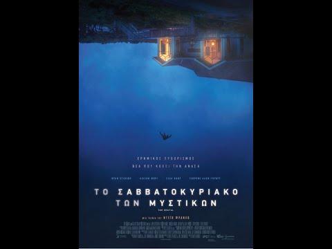 ΤΟ ΣΑΒΒΑΤΟΚΥΡΙΑΚΟ ΤΩΝ ΜΥΣΤΙΚΩΝ (The Rental) - Trailer (greek subs)