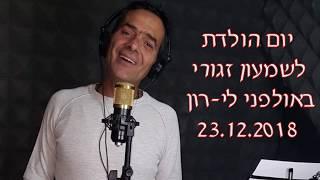 שמעון זגורי הפך לזמר ליום אחד באולפני לי-רון (הקלטת שיר + צילומי וידאו ועריכת קליפ)