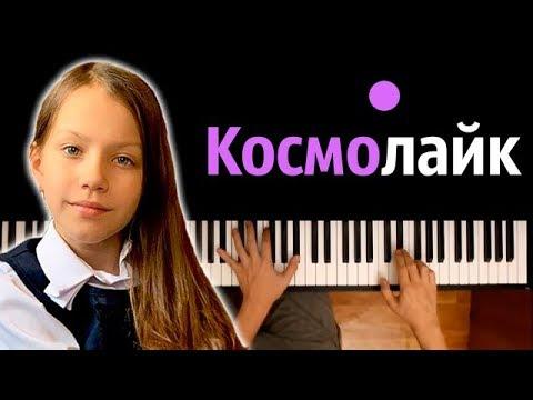 VIKI SHOW - КосмоЛайк ● караоке | PIANO_KARAOKE ● ᴴᴰ + НОТЫ & MIDI