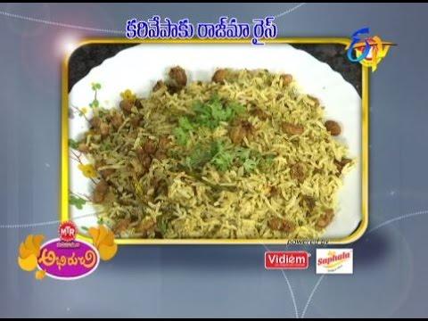 Abhiruchi--Karivepaku-Rajma-Rice--కరివేపాకు-రాజ్-మా-రైస్