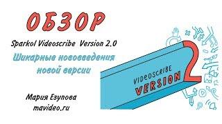 Обзор новой версии Sparkol Videoscribe 2.0