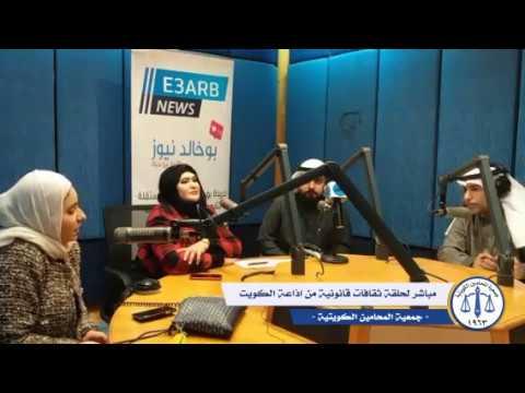 حلقة ثقافات قانونية من اذاعة الكويت
