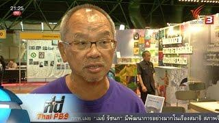 """ที่นี่ Thai PBS - ที่นี่ Thai PBS : ยอดขายสัปดาห์หนังสือ """"วัยรุ่น"""" ครองสัดส่วนผู้ซื้อกลุ่มหลัก"""