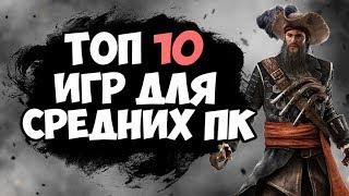 ТОП 10 ИГР ДЛЯ СРЕДНИХ ПК / НОУТБУКОВ 2018 (+ССЫЛКИ НА СКАЧИВАНИЕ)