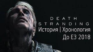 Всё, что нужно знать о Death Stranding перед E3 2018