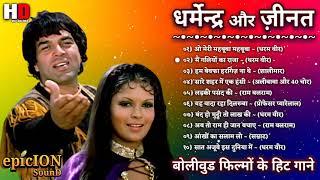 धर्मेन्द्र और जीनत अमान के गाने | Dharmendra Romantic Songs | Zeenat Aman Songs | Lata & Rafi Hits