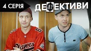 ДЕФЕКТИВИ | 4 серія | 2 сезон | НЛО TV