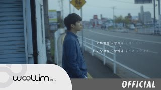 """남우현(Nam Woo Hyun) """"끄덕끄덕"""" Teaser #2 (Music Video)"""