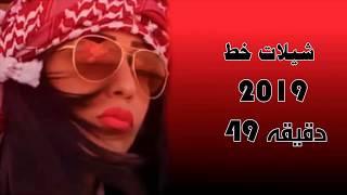شيلات خط    2019  من الارشيف    (49 دقيقه) 2019