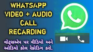 WhatsApp Audio and video call record   વોટ્સએપ વીડિયો અને ઓડિયો કોલ રેકોર્ડ કરો. Tricks Gujju