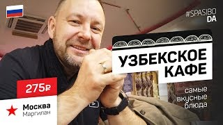 Ищем дешевый обед в Москве #03 Кафе Маргилан