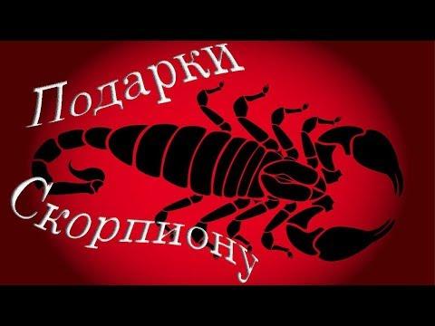 Подарки Скорпиону.