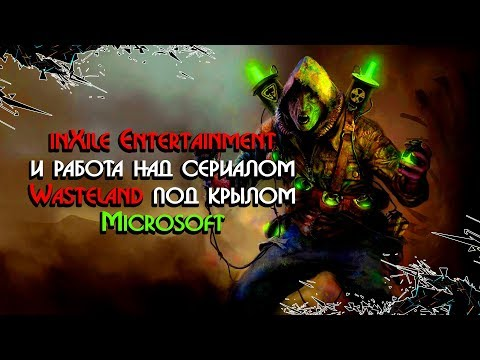 inXile Entertainment и работа над сериалом Wasteland под крылом Microsoft