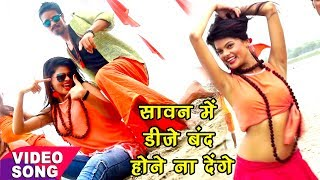 Bol Bam Hit Dj Song - Sawan Me Dj Band Hone Na Denge - Bhaskar Pandey - Bhojpuri Kanwar Songs - Download this Video in MP3, M4A, WEBM, MP4, 3GP