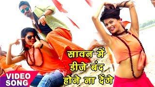 Bol Bam Hit Dj Song - Sawan Me Dj Band Hone Na Denge - Bhaskar Pandey - Bhojpuri Kanwar Songs - BHOJPURI