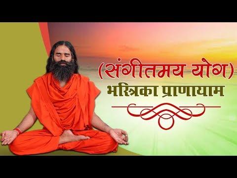 Baba Ramdev - भस्त्रिका प्राणायाम विधि