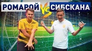 Ромарой VS Сибскана ⚽ LUCKY SHOT CHALLENGE