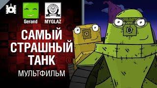 Самый страшный танк - мультфильм от Gerand и MYGLAZ [World of Tanks]
