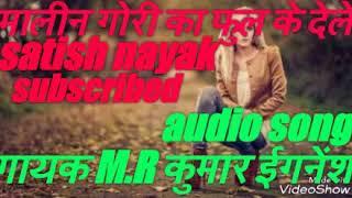 मालीन गोरी का फुल के देले।।गायक ईगनेंश।।malin Gori Ka Full Ke Delea Singer Ignesh।।SN।।new Nagpuri