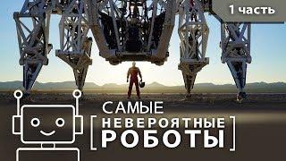 Самые крутые и невероятные роботы 2019