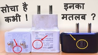 Meaning of Signs on Smartphone Charger ? Mobile के चार्जर में बने Symbol का मतलब क्या होता है ? - Download this Video in MP3, M4A, WEBM, MP4, 3GP
