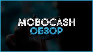 Заработок в Интернете на мобильной партнёрке Mobocash