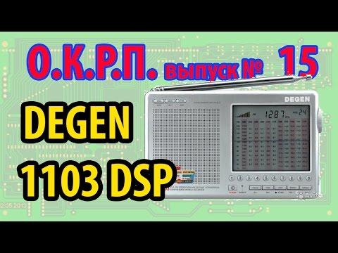 Degen 1103 DSP Новая версия легенды!