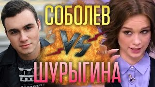 Рэп Баттл - Диана Шурыгина vs. Николай Соболев