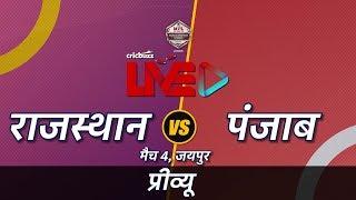 राजस्थान v पंजाब, मैच 4: प्रीव्यू