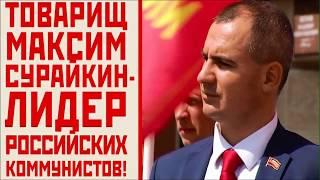 МАКСИМ СУРАЙКИН - ПРЕМЬЕР - МИНИСТР РОССИИ 2018! Через 6 лет президент!