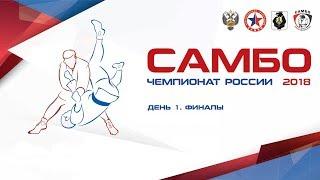 Чемпионат России по самбо 2018. День 1. Финалы