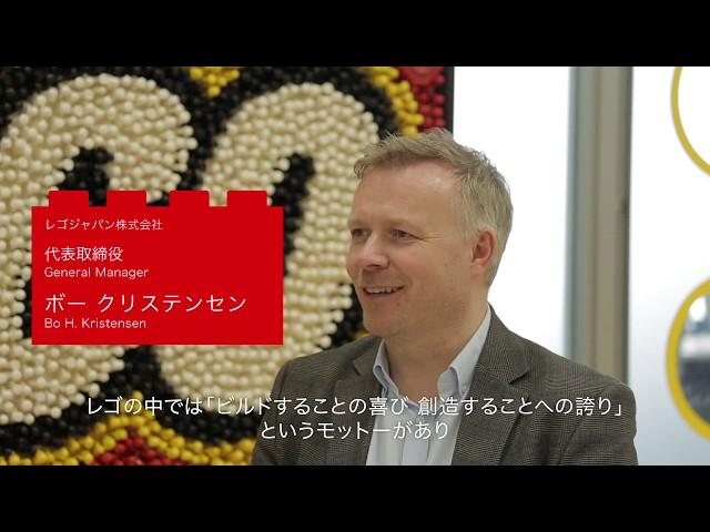 【レゴ社で働くということ】レゴジャパン代表取締役、ボー・クリステンセン