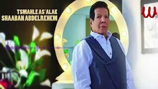 تحميل و مشاهدة Shaaban AbdElRehem - Esm7le As2alk /شعبان عبدالرحيم - اسمحلي أسألك MP3