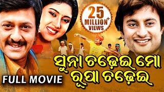 SUNA CHADHEI MO RUPA CHADHEI ସୁନା ଚଢେଇ ମୋ ରୂପା ଚଢେଇ | Odia Full Film | Anubhav, Barsha,Sidhant