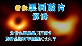 黑洞照片解读!为什么是模糊的?为什么没有中国的FAST?