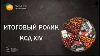 Итоговый ролик конференции КСД XIV