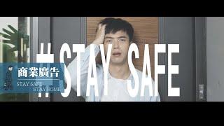 商業廣告|創作| STAY SAFE,STAY HOME.