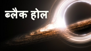 How black holes are formed | black holes documentary discovery in Hindi | Tech & Myths