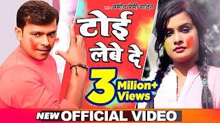 Pramod Premi Yadav Toi Lebe Da Bhojpuri Holi Video Song