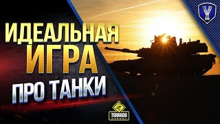 КРУТЫЕ ИДЕИ ДЛЯ УЛУЧШЕНИЯ ИГРЫ ПРО ТАНКИ #1