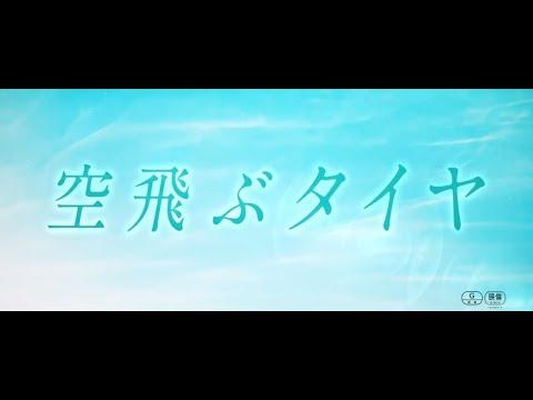 映画《飛上天空的輪胎》電影預告(主題曲 南方之星「把愛獻給作戰的戰士們」ver.)