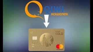 """Как вывести средства с """"QIWI"""" на карту """"Kaspi Gold"""" с минимальной комиссией ?"""