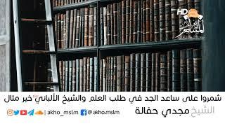 لا يُنال العلم براحة الجسد والإمام الألباني خير مثال_الشيخ مجدي حفالة