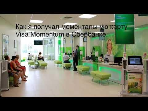Как я получал Momentum Visa моментальная карта сбербанка