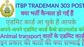 ITBP TRADEMAN WRITTEN EXAM ADMIT CARD AND EXAM DATE FINAL
