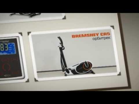 Орбитрек Bremshey CR5