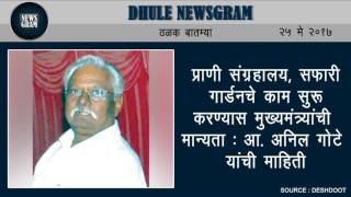 Dhule Newsgram | Today's News Headlines | 25 May 2017