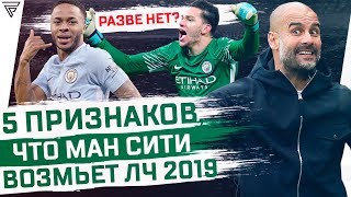 5 ПРИЗНАКОВ, что Манчестер Сити возьмет Лигу Чемпионов в 2019 • ФУТБОЛЬНИК • Лига Чемпионов